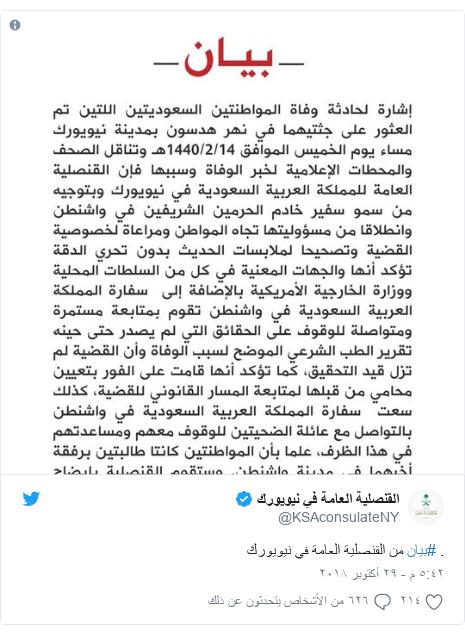 تويتر رسالة بعث بها @KSAconsulateNY: . #بيان من القنصلية العامة في نيويورك