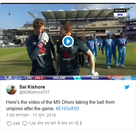 ट्विटर पोस्ट @KSKishore537: Here's the video of the MS Dhoni taking the ball from umpires after the game. #ENGvIND
