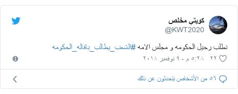 تويتر رسالة بعث بها @KWT2020: نطلب رحيل الحكومه و مجلس الامه #الشعب_يطالب_باقاله_الحكومه
