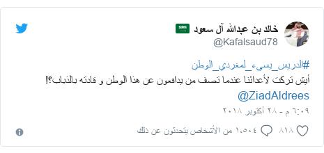 تويتر رسالة بعث بها @Kafalsaud78: #الدريس_يسيء_لمغردي_الوطنأيش تركت لأعدائنا عندما تصف من يدافعون عن هذا الوطن و قادته بالذباب؟! @ZiadAldrees