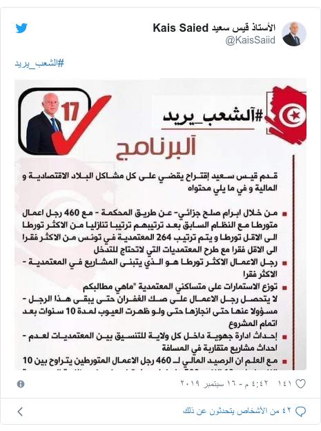 تويتر رسالة بعث بها @KaisSaiid: #الشعب_يريد