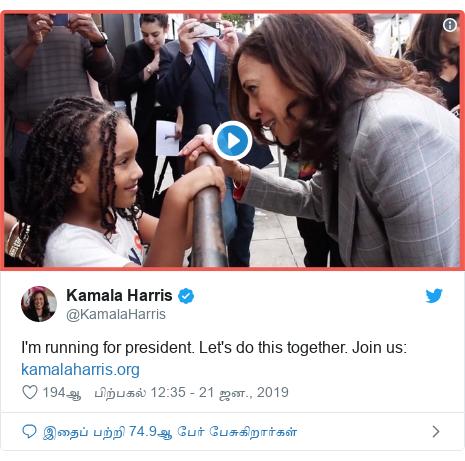 டுவிட்டர் இவரது பதிவு @KamalaHarris: I'm running for president. Let's do this together. Join us