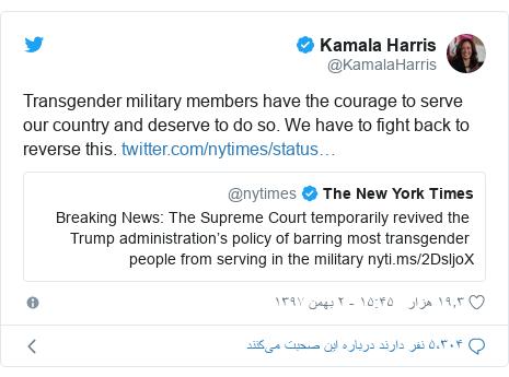 پست توییتر از @KamalaHarris: Transgender military members have the courage to serve our country and deserve to do so. We have to fight back to reverse this.