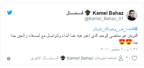 تويتر رسالة بعث بها @Kamel_Bahaz_01: #الفايده_من_وجودك_بتويترالتويتر هو متنفسي الوحيد الذي أعبر فيه عما أشاء وأتواصل مع أصدقاء رائعين جدا جدا😍😍