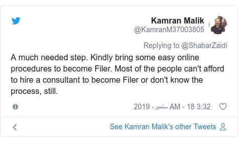 ٹوئٹر پوسٹس @KamranM37003805 کے حساب سے: A much needed step. Kindly bring some easy online procedures to become Filer. Most of the people can't afford to hire a consultant to become Filer or don't know the process, still.