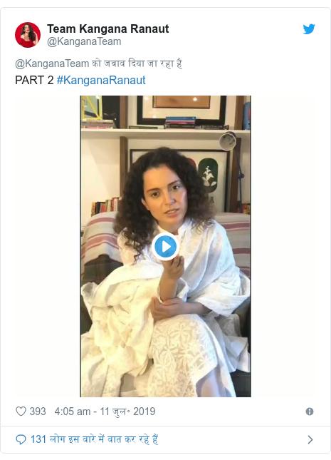 ट्विटर पोस्ट @KanganaTeam: PART 2 #KanganaRanaut