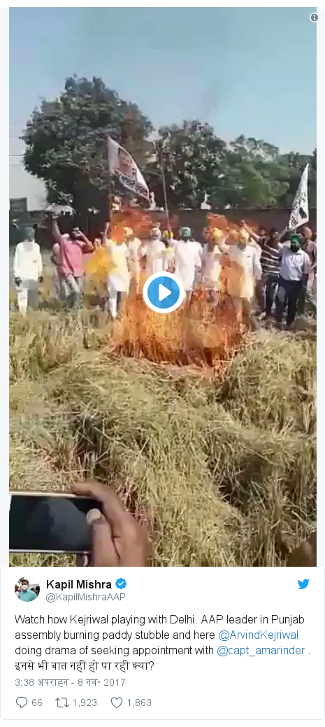 ट्विटर पोस्ट @KapilMishraAAP: Watch how Kejriwal playing with Delhi. AAP leader in Punjab assembly burning paddy stubble and here @ArvindKejriwal doing drama of seeking appointment with @capt_amarinder  . इनसे भी बात नहीं हो पा रही क्या?