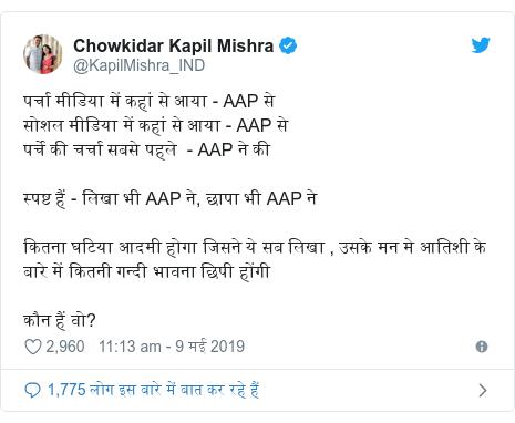 ट्विटर पोस्ट @KapilMishra_IND: पर्चा मीडिया में कहां से आया - AAP सेसोशल मीडिया में कहां से आया - AAP सेपर्चे की चर्चा सबसे पहले  - AAP ने कीस्पष्ट हैं - लिखा भी AAP ने, छापा भी AAP नेकितना घटिया आदमी होगा जिसने ये सब लिखा , उसके मन मे आतिशी के बारे में कितनी गन्दी भावना छिपी होंगीकौन हैं वो?