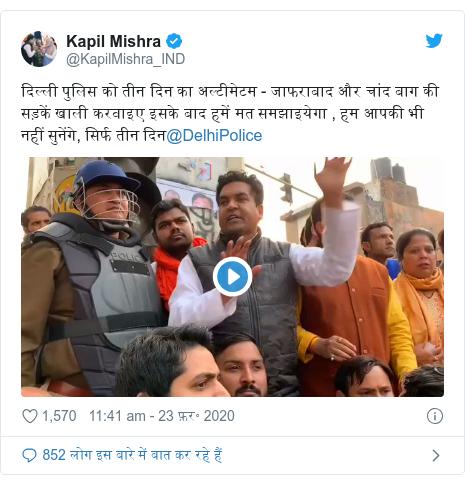 ट्विटर पोस्ट @KapilMishra_IND: दिल्ली पुलिस को तीन दिन का अल्टीमेटम - जाफराबाद और चांद बाग की सड़कें खाली करवाइए इसके बाद हमें मत समझाइयेगा , हम आपकी भी नहीं सुनेंगे, सिर्फ तीन दिन@DelhiPolice