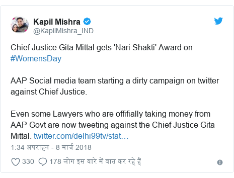 ट्विटर पोस्ट @KapilMishra_IND: Chief Justice Gita Mittal gets 'Nari Shakti' Award on #WomensDay AAP Social media team starting a dirty campaign on twitter against Chief Justice.Even some Lawyers who are offifially taking money from AAP Govt are now tweeting against the Chief Justice Gita Mittal.