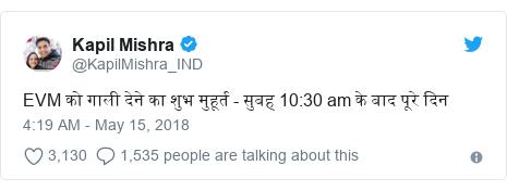 Twitter post by @KapilMishra_IND: EVM को गाली देने का शुभ मुहूर्त - सुबह 10 30 am के बाद पूरे दिन
