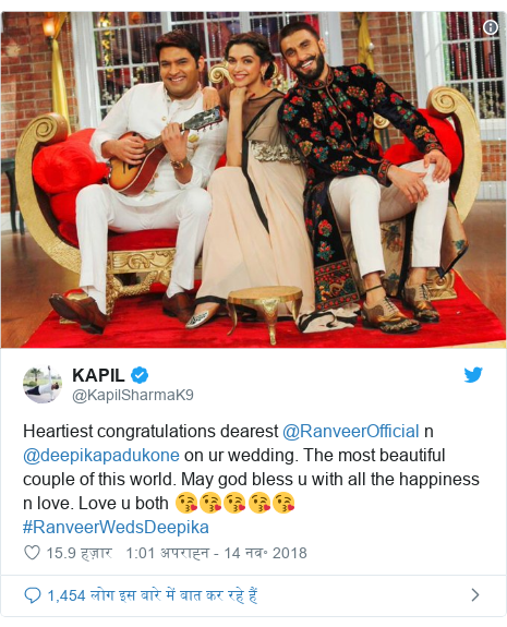 ट्विटर पोस्ट @KapilSharmaK9: Heartiest congratulations dearest @RanveerOfficial n @deepikapadukone on ur wedding. The most beautiful couple of this world. May god bless u with all the happiness n love. Love u both 😘😘😘😘😘 #RanveerWedsDeepika