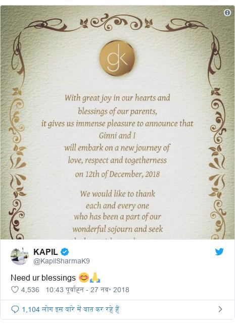 ट्विटर पोस्ट @KapilSharmaK9: Need ur blessings 😊🙏