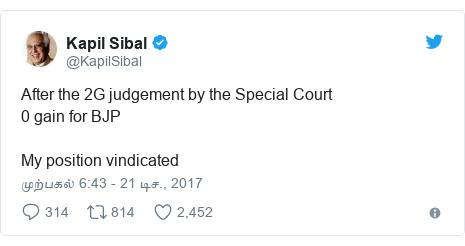 டுவிட்டர் இவரது பதிவு @KapilSibal: After the 2G judgement by the Special Court 0 gain for BJPMy position vindicated