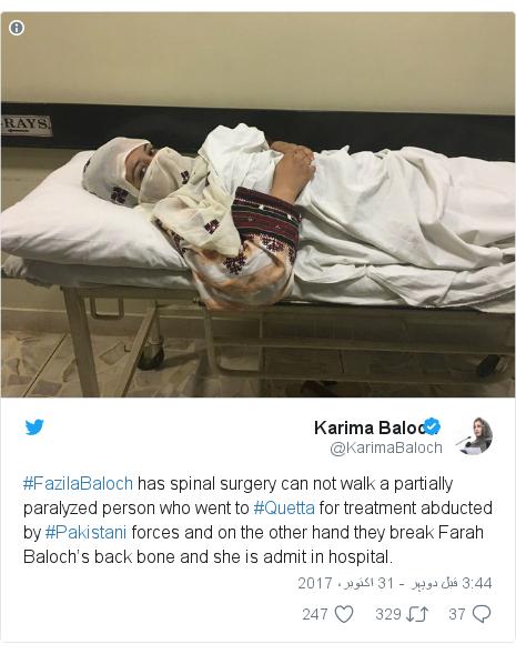 ٹوئٹر پوسٹس @KarimaBaloch کے حساب سے: #FazilaBaloch has spinal surgery can not walk a partially paralyzed person who went to #Quetta for treatment abducted by #Pakistani forces and on the other hand they break Farah Baloch's back bone and she is admit in hospital.