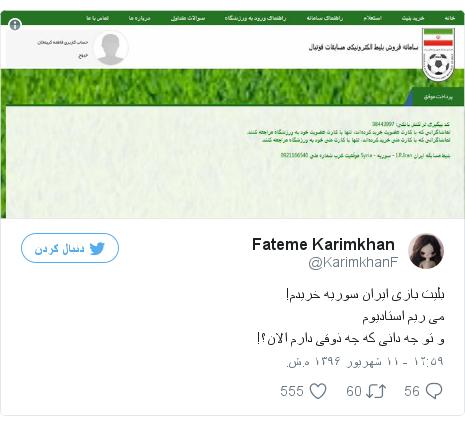 پست توییتر از @KarimkhanF: بلیت بازی ایران سوریه خریدم!می ریم استادیومو تو چه دانی که چه ذوقی دارم الان؟! pic.twitter.com/USeU8wLIu8
