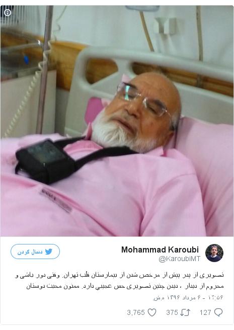 پست توییتر از @KaroubiMT
