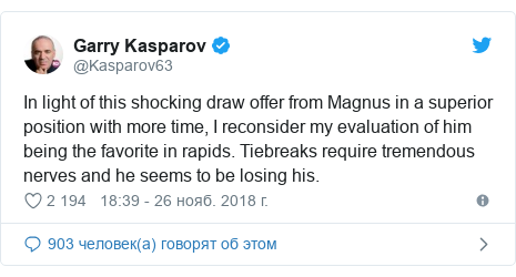 Twitter пост, автор: @Kasparov63: In light of this shocking draw offer from Magnus in a superior position with more time, I reconsider my evaluation of him being the favorite in rapids. Tiebreaks require tremendous nerves and he seems to be losing his.