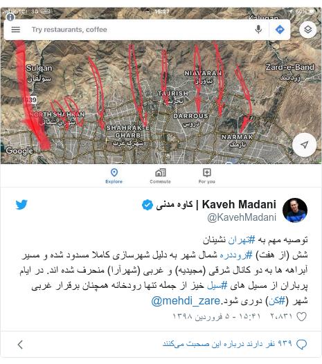 پست توییتر از @KavehMadani: توصیه مهم به #تهران نشینانشش (از هفت) #روددره شمال شهر به دليل شهرسازی كاملا مسدود شده و مسير آبراهه ها به دو كانال شرقی (مجيديه) و غربی (شهرآرا) منحرف شده اند. در ايام پرباران از مسيل های #سيل خیز از جمله تنها رودخانه همچنان برقرار غربی شهر (#كن) دوری شود.@mehdi_zare
