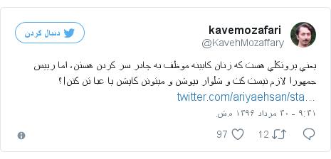 پست توییتر از @KavehMozaffary