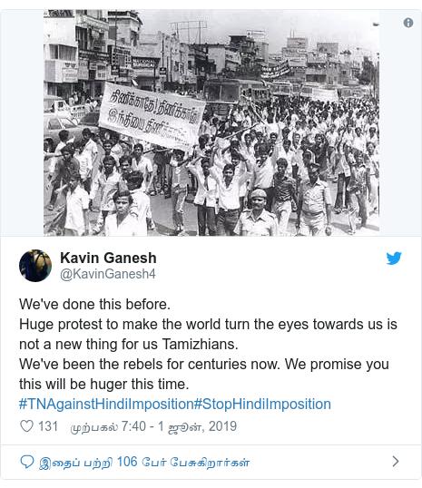 டுவிட்டர் இவரது பதிவு @KavinGanesh4: We've done this before. Huge protest to make the world turn the eyes towards us is not a new thing for us Tamizhians. We've been the rebels for centuries now. We promise you this will be huger this time. #TNAgainstHindiImposition#StopHindiImposition