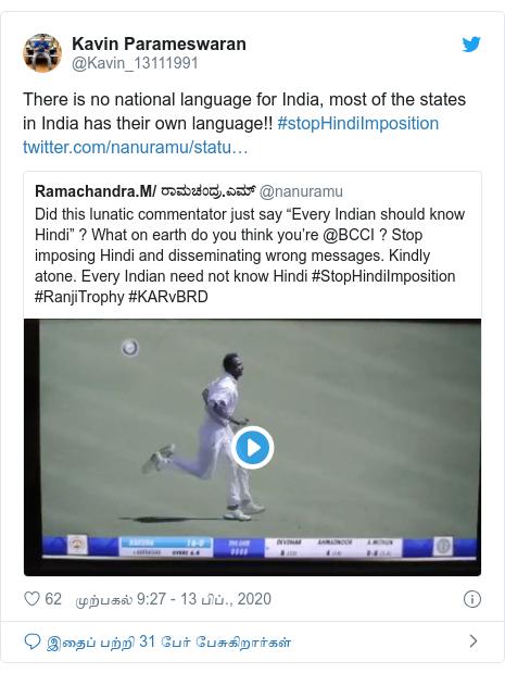 டுவிட்டர் இவரது பதிவு @Kavin_13111991: There is no national language for India, most of the states in India has their own language!! #stopHindiImposition