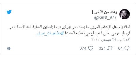 تويتر رسالة بعث بها @KeNt_977: لماذا يتجاهل الإعلام العربي ما يحدث في إيران, بينما يتسابق لتغطية أتفه الأحداث في أي بلدٍ عربي, حتى أنه يبالغ في تغطية الحدث! #مظاهرات_ايران