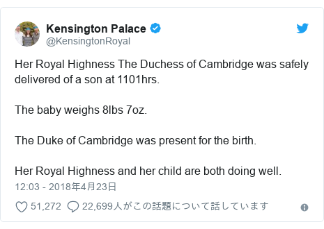 Twitter post by @KensingtonRoyal: Her Royal Highness The Duchess of Cambridge was safely delivered of a son at 1101hrs.The baby weighs 8lbs 7oz.The Duke of Cambridge was present for the birth.Her Royal Highness and her child are both doing well.