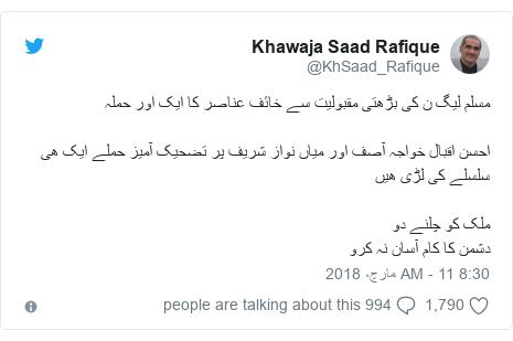 ٹوئٹر پوسٹس @KhSaad_Rafique کے حساب سے: مسلم لیگ ن کی بڑھتی مقبولیت سے خائف عناصر کا ایک اور حملہاحسن اقبال خواجہ آصف اور میاں نواز شریف پر تضحیک آمیز حملے ایک ھی سلسلے کی لڑی ھیں ملک کو چلنے دودشمن کا کام آسان نہ کرو