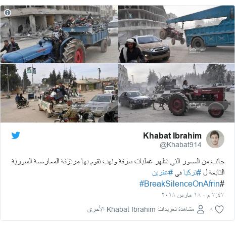 تويتر رسالة بعث بها @Khabat914: جانب من الصور التي تظهر عمليات سرقة ونهب تقوم بها مرتزقة المعارضة السورية التابعة ل #تركيا في #عفرين ##BreakSilenceOnAfrin