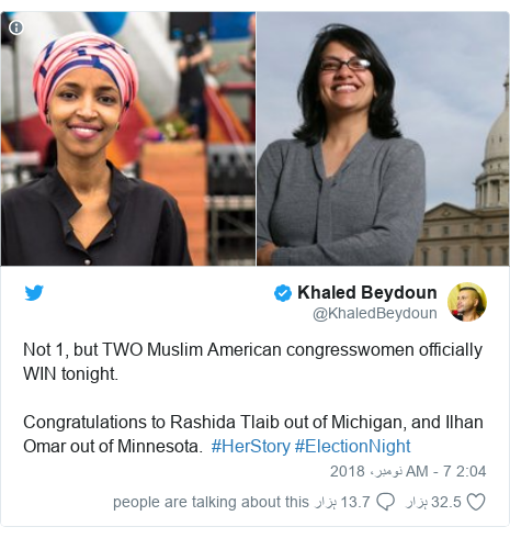 ٹوئٹر پوسٹس @KhaledBeydoun کے حساب سے: Not 1, but TWO Muslim American congresswomen officially WIN tonight.Congratulations to Rashida Tlaib out of Michigan, and Ilhan Omar out of Minnesota.  #HerStory #ElectionNight