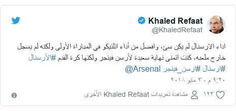 تويتر رسالة بعث بها @KhaledRefaat: اداء الارسنال لم يكن سئ، وافضل من أداء اتلتيكو في المباراة الأولى ولكنه لم يسجل خارج ملعبه، كنت اتمنى نهاية سعيدة لأرسن فينجر ولكنها كرة القدم #الأرسنال #ارسنال #ارسن_فينجر @Arsenal