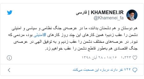 پست توییتر از @Khamenei_fa: هم دوستان و هم دشمنان بدانند، ما در عرصهی جنگ نظامی و سیاسی و امنیتی دشمن را عقب زدیم؛ همین کارهای این چند روز کارهای #امنیتی بود، مردمی که نبود. در عرصههای مختلف دشمن را عقب زدیم و به توفیق الهی در عرصهی جنگ اقتصادی هم بهطور قاطع دشمن را عقب خواهیم زد.