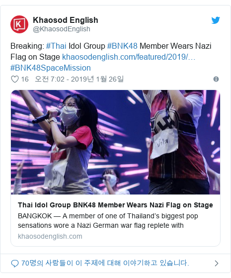 Twitter post by @KhaosodEnglish: Breaking  #Thai Idol Group #BNK48 Member Wears Nazi Flag on Stage  #BNK48SpaceMission