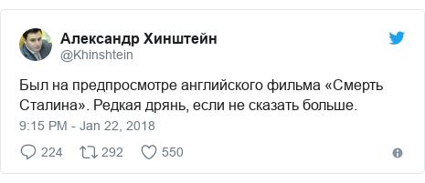 Twitter post by @Khinshtein: Был на предпросмотре английского фильма «Смерть Сталина». Редкая дрянь, если не сказать больше.