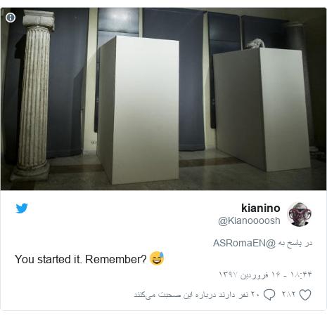 پست توییتر از @Kianoooosh: You started it. Remember? 😅