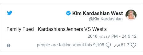 ٹوئٹر پوسٹس @KimKardashian کے حساب سے: Family Fued - KardashiansJenners VS West's