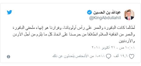 تويتر رسالة بعث بها @KingAbdullahII: لطالما كانت الباقورة والغمر على رأس أولوياتنا، وقرارنا هو إنهاء ملحقي الباقورة والغمر من اتفاقية السلام انطلاقا من حرصنا على اتخاذ كل ما يلزم من أجل الأردن والأردنيين