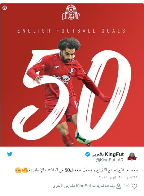 تويتر رسالة بعث بها @KingFut_AR: محمد صلاح يصنع التاريخ و يسجل هدفه ال50 في الملاعب الإنجليزية🔥👑