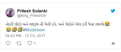 Twitter post by @King_Pritesh08: નોકરી છોડો અને મશરૂમ ની ખેતી કરો. અને લોકોને ગોરા કરી પૈસા કમાવો😂😂🤣🤣#Mushroom