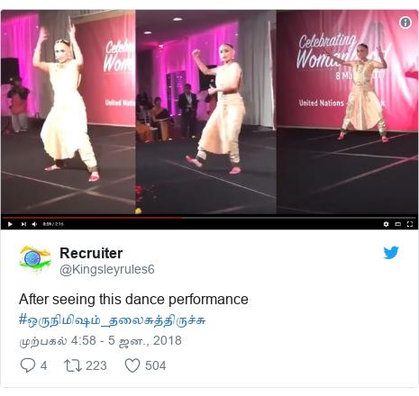டுவிட்டர் இவரது பதிவு @Kingsleyrules6: After seeing this dance performance  #ஒருநிமிஷம்_தலைசுத்திருச்சு