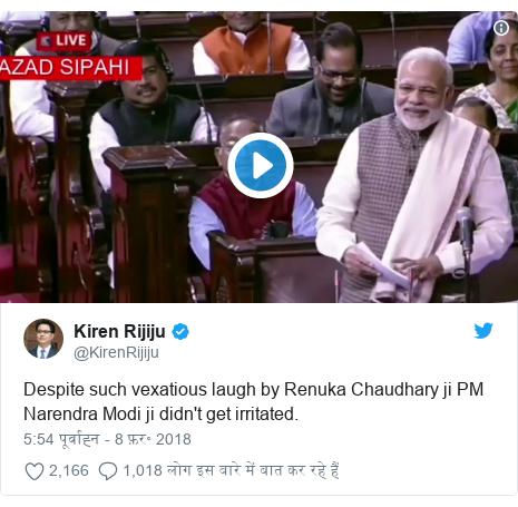 ट्विटर पोस्ट @KirenRijiju: Despite such vexatious laugh by Renuka Chaudhary ji PM Narendra Modi ji didn't get irritated.