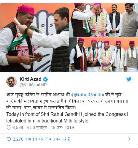 ट्विटर पोस्ट @KirtiAzadMP: आज सुबह कांग्रेस के राष्ट्रीय अध्यक्ष श्री @RahulGandhi जी ने मुझे कांग्रेस की सदस्यता ग्रहण कराई मैंने मिथिला की परंपरा में उनको मखाना की माला, पाग, चादर से सम्मानित किया।Today in front of Shri Rahul Gandhi I joined the Congress I felicitated him in traditional Mithila style