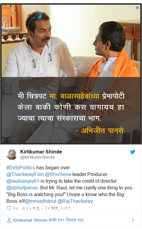 """Twitter post by @KirtikumrShinde: #DirtyPolitics has began over @ThackerayFilm.@ShivSena leader Producer @rautsanjay61 is trying to take the credit of director @abhijitpanse. But Mr. Raut, let me clarify one thing to you   """"Big Boss is watching you!"""" I hope u know who the Big Boss is!!@mnsadhikrut @RajThackeray"""