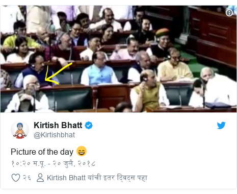 Twitter post by @Kirtishbhat: Picture of the day 😄