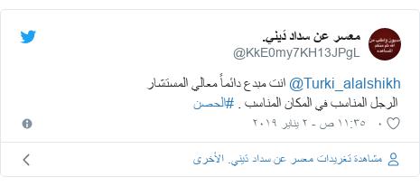 تويتر رسالة بعث بها @KkE0my7KH13JPgL: @Turki_alalshikh انت مبدع دائماً معالي المستشار  الرجل المناسب في المكان المناسب . #الحصن