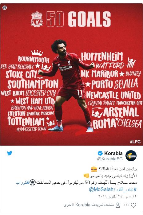 تويتر رسالة بعث بها @KorabiaEG: رايحين لفين ده أنا الملك؟ 👑الآن! رقم قياسي جديد يا مو مو👊محمد صلاح يصل للهدف رقم 50 مع ليفربول في جميع المسابقات⚽#كورابيا #عيش_الكورة@MoSalah