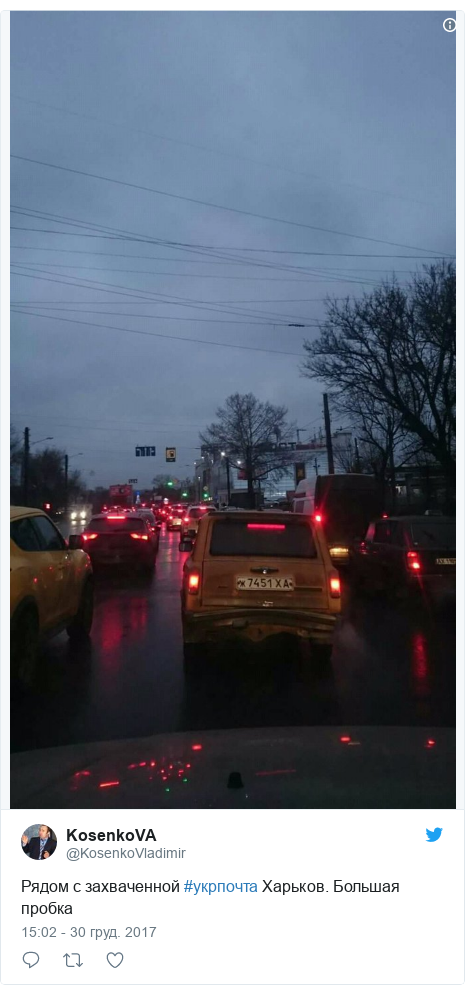 Twitter допис, автор: @KosenkoVladimir: Рядом с захваченной #укрпочта Харьков.  Большая пробка