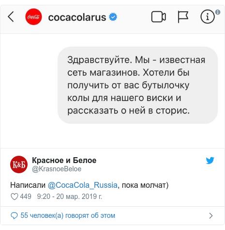 Twitter пост, автор: @KrasnoeBeloe: Написали @CocaCola_Russia, пока молчат)