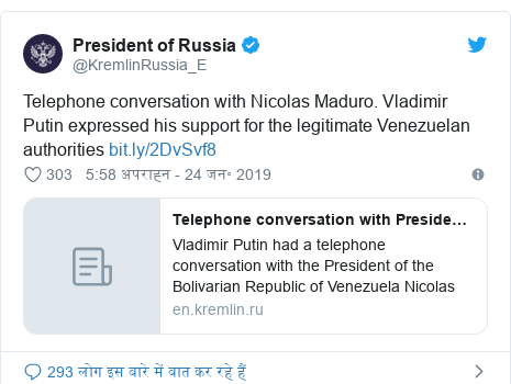 ट्विटर पोस्ट @KremlinRussia_E: Telephone conversation with Nicolas Maduro. Vladimir Putin expressed his support for the legitimate Venezuelan authorities